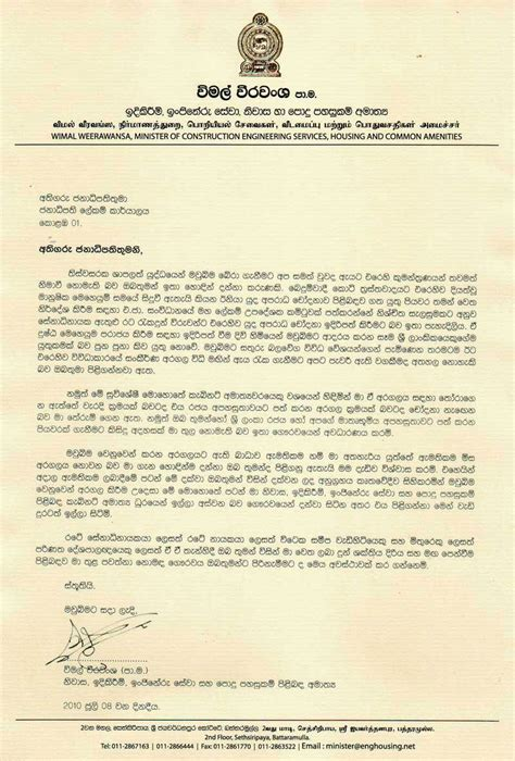 Wimal resigns as Minister ::